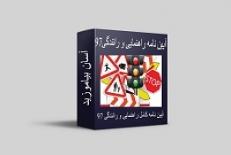 کتاب آیین نامه راهنمایی و رانندگی97